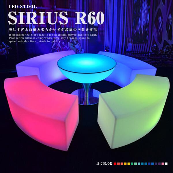 LED スツール SIRIUS R60