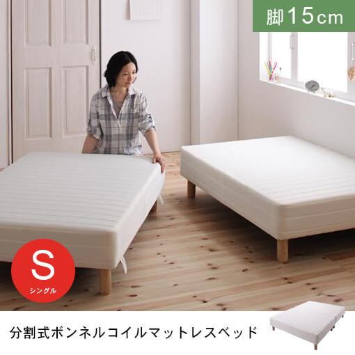 分割式ボンネルコイルマットレスベッド