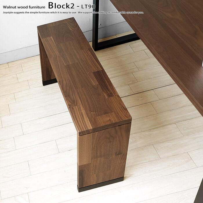 BLOCK2-ローテーブル90ウォールナット