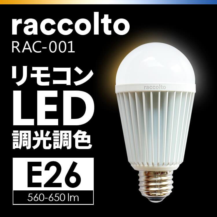 リモコン式LED電球 ラコルト