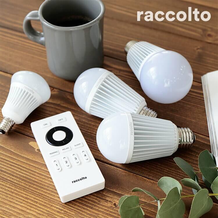 リモコン式LED電球 ラコルト RAC-001