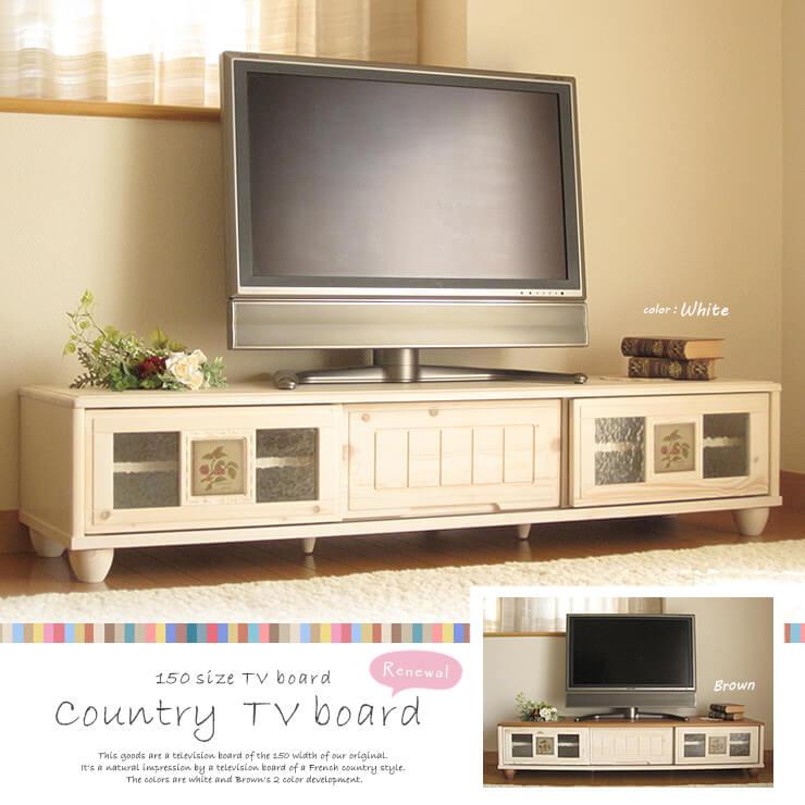 フレンチカントリースタイル テレビボード