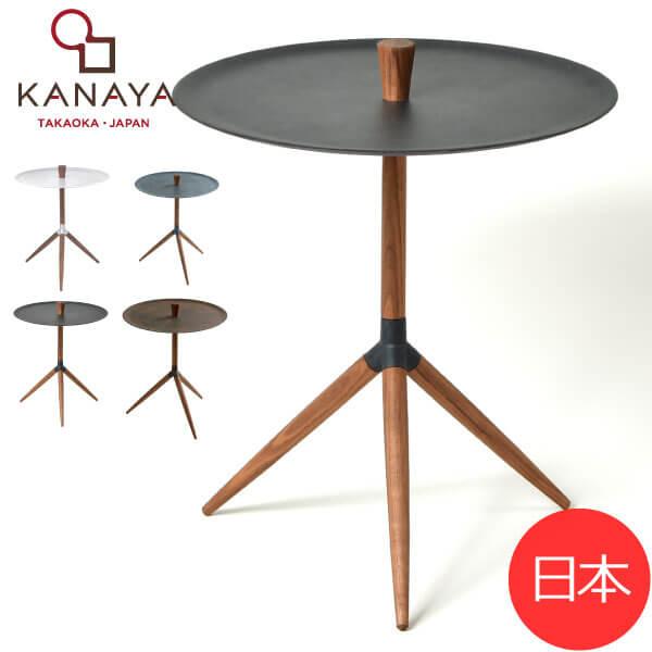 KANAYA サイドテーブル