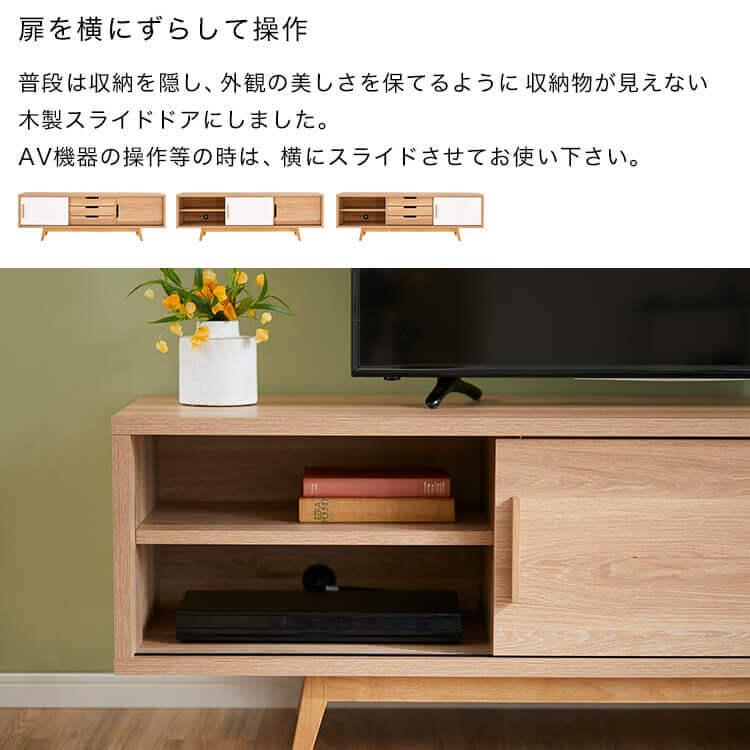 北欧風国産テレビボード