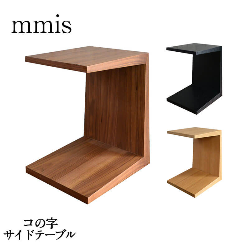 mmis オリジナル コの字型 サイドテーブル