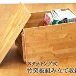 竹突板組み立て式 収納箱