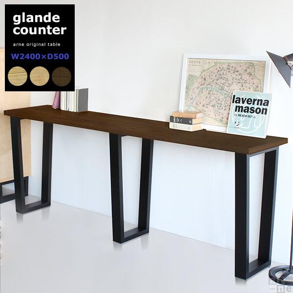 glande カウンターテーブル