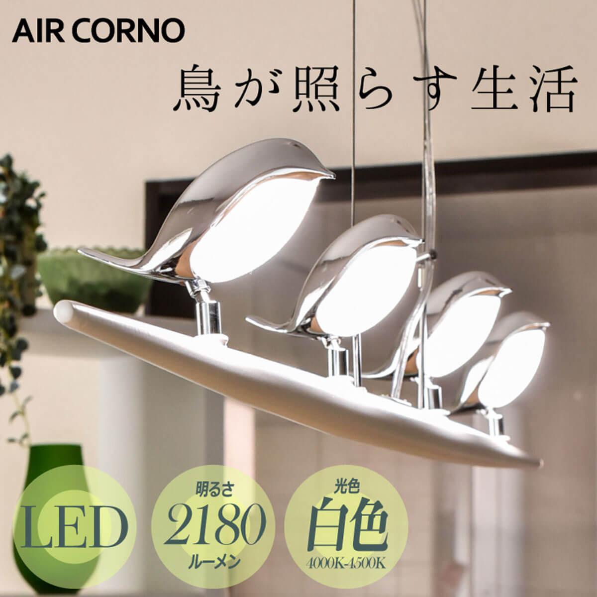 鳥型専用LED 4灯シーリングライト