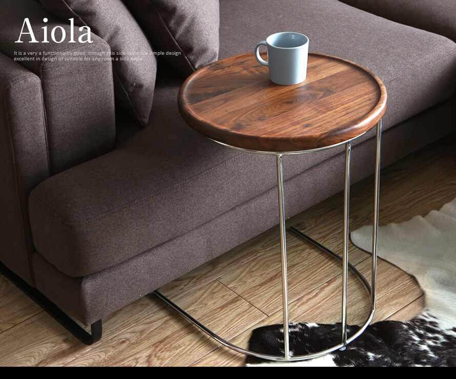 Aiola サイドテーブル