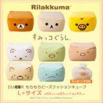 【Rilakkuma™】マイクロビーズクッション