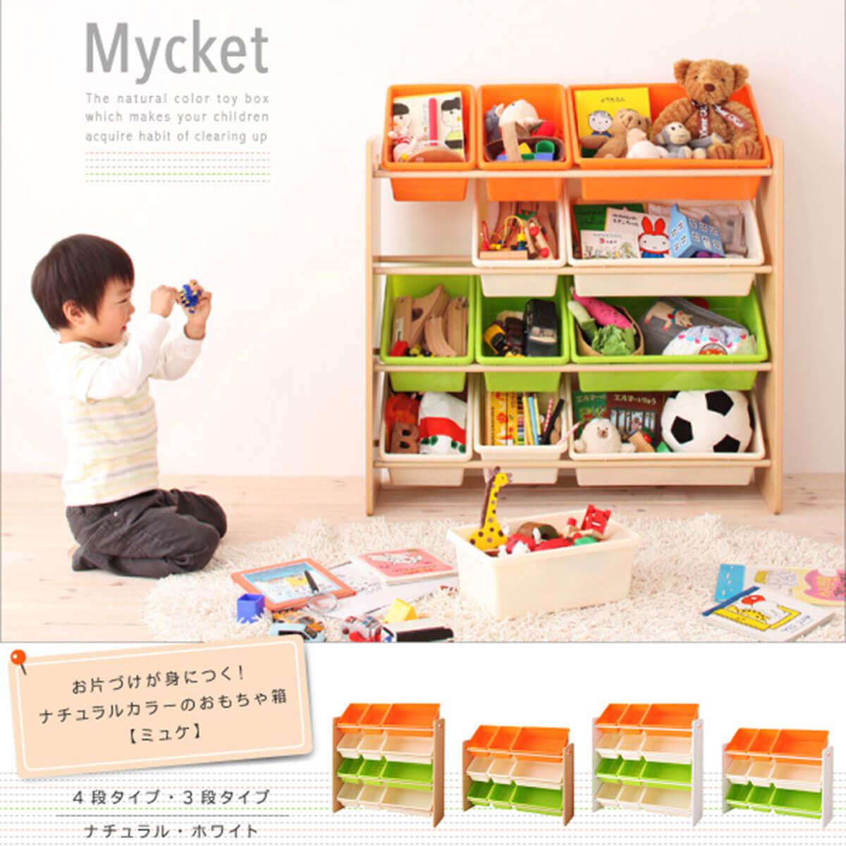 おもちゃ箱【Mycket】ミュケ 4段