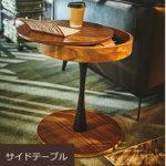「蓋付き」サイドテーブル