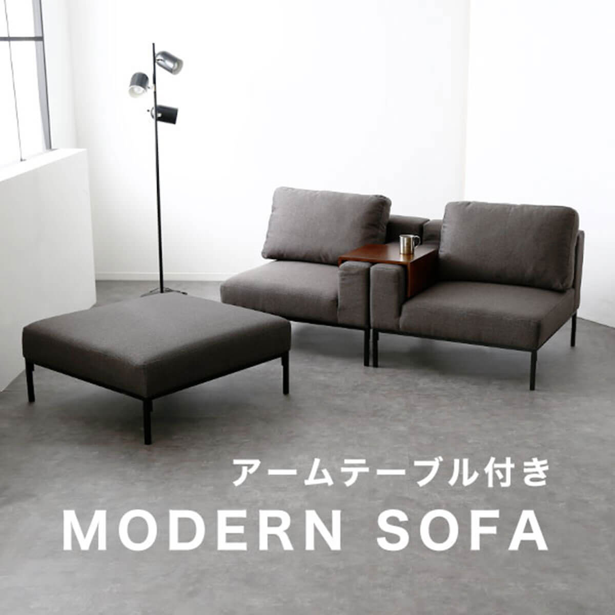 アームテーブル付モダンソファ