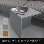 3WAYサイドテーブル BENRI/ベンリ