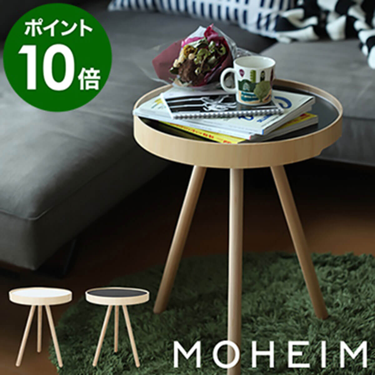 MOHEIM BY TRAY TABLE