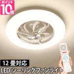 ルミナス LEDシーリングライトサーキュレーター