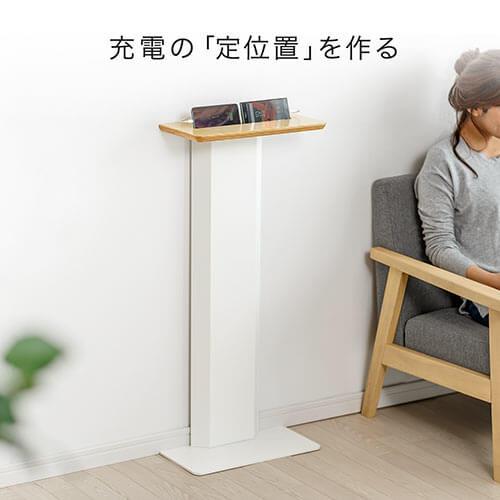 充電スタンドテーブル