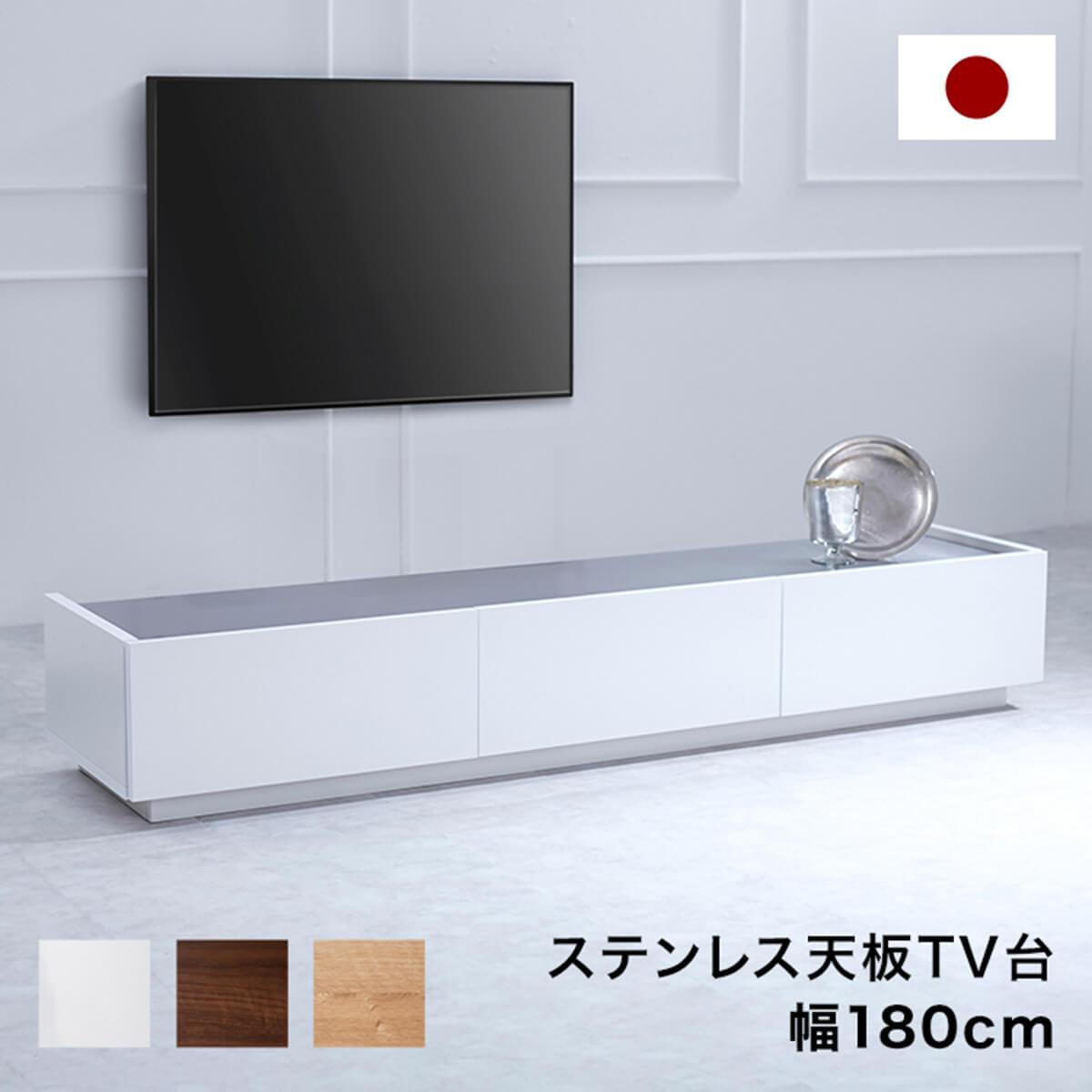 ステンレス天板 国産テレビボード