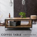 インダストリアルなコーヒーテーブル
