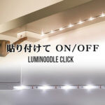 Luminoodle Click
