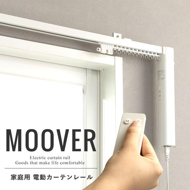ムーバーMoover CR200 電動レール シングル