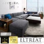 大型L字モダンデザインコーナーソファ ELTREAT