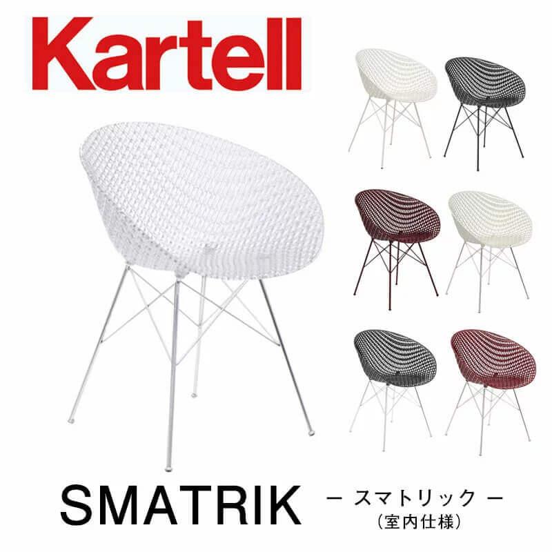カルテル Smatrik/スマトリック