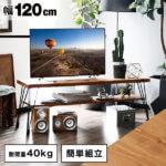 ヴィンテージ風 天然木テレビボード