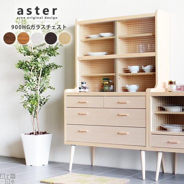 ASTER ガラスチェスト