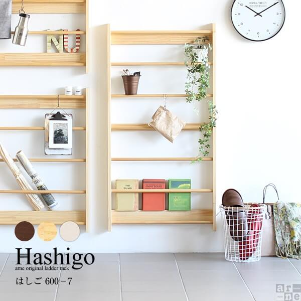 ラダーラック hashigo/はしご