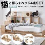 猫と暮らすベッド+キャットウォーク+収納4点セット