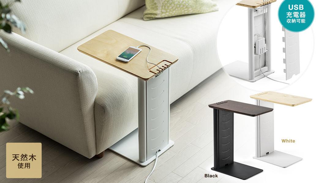 ソファサイドテーブル USB充電器収納タイプ