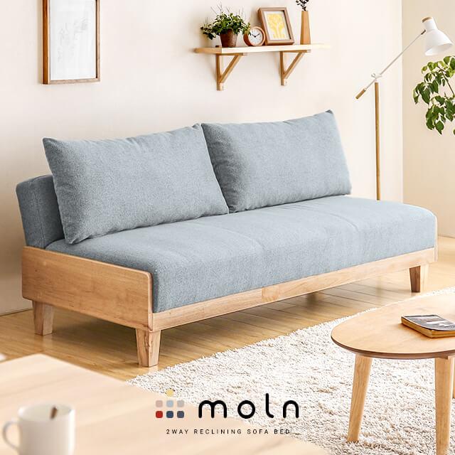 ソファーベッド moln