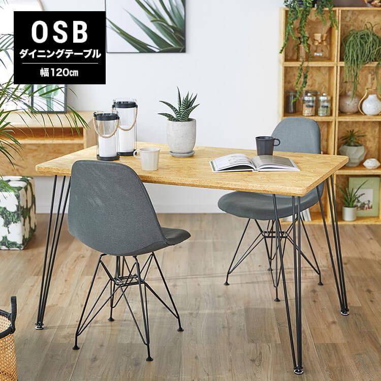 EASY OSB ダイニングテーブル