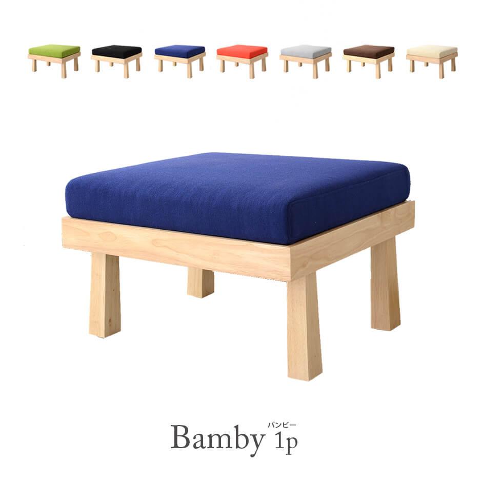 バンビー1P