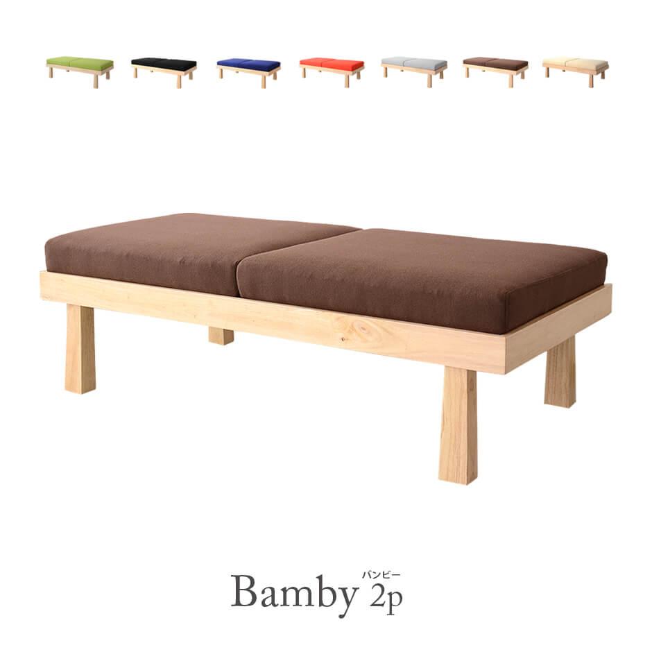バンビー2P