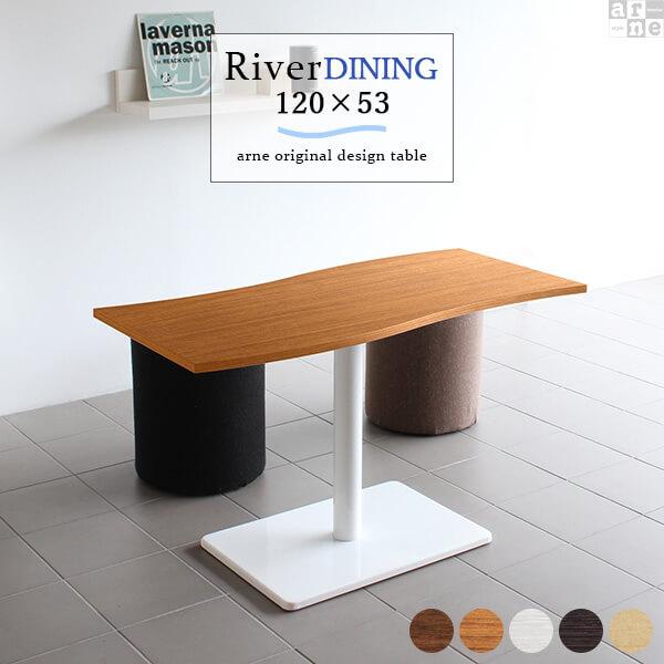 リバー ダイニングテーブル