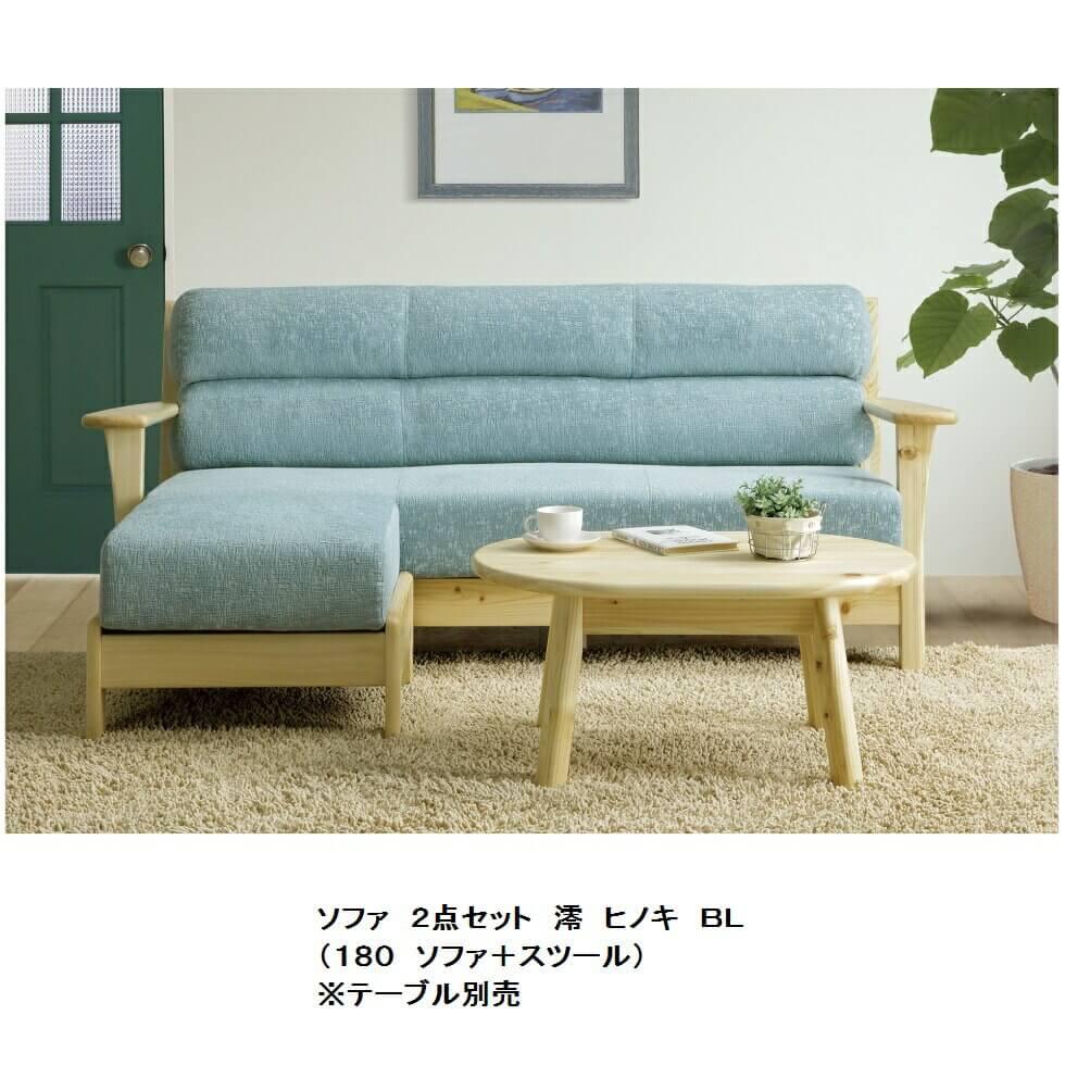 シギヤマ家具 ソファ2点セット