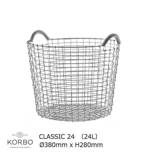 KORBO(コルボ)CLASSIC24 ワイヤーバスケット
