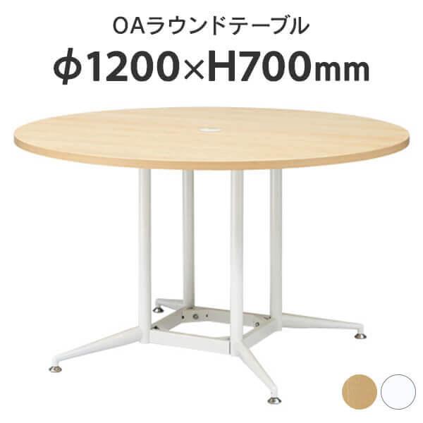 OAラウンドテーブル φ1200
