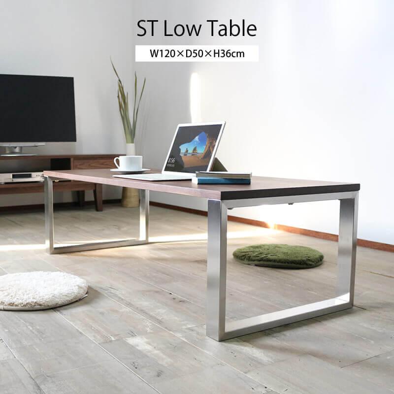 ST ローテーブル