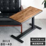 昇降式サイドテーブル BUILD