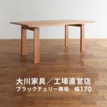 ボルドー ダイニングテーブル 170
