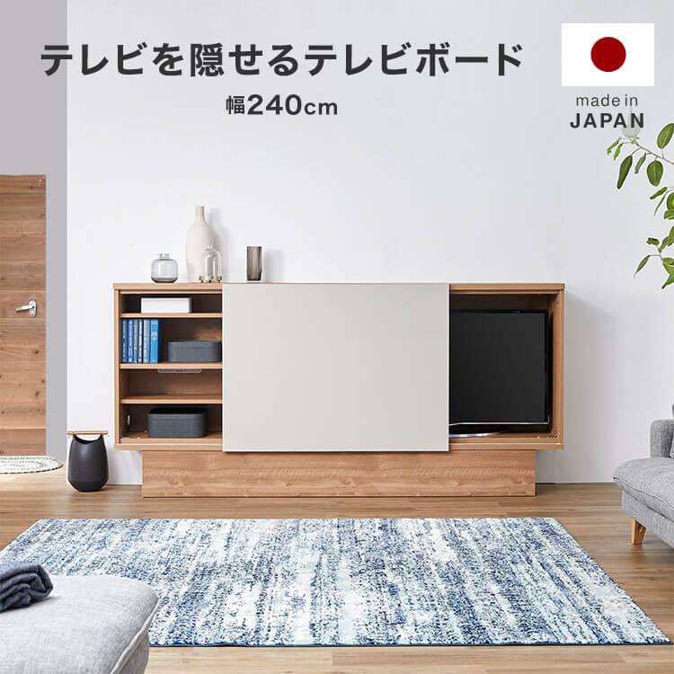 テレビを隠せるテレビボード