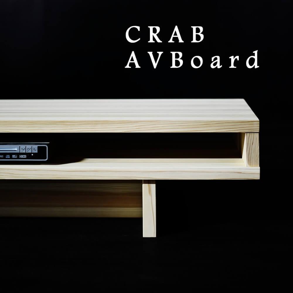 Crab テレビボード
