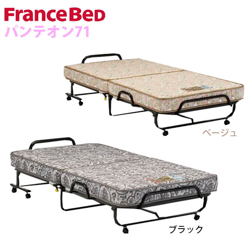 フランスベッド 最高級折りたたみベッド