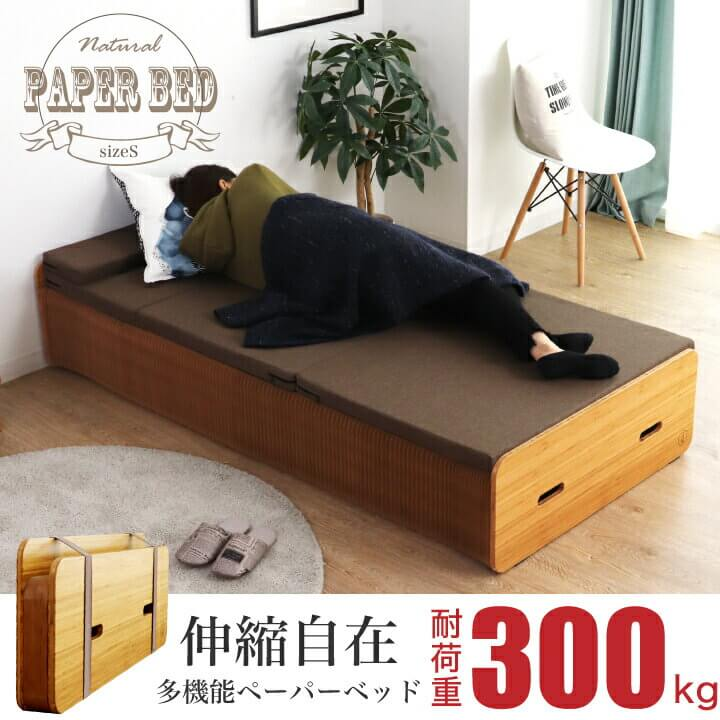 アコーディオン式 ペーパーベッド