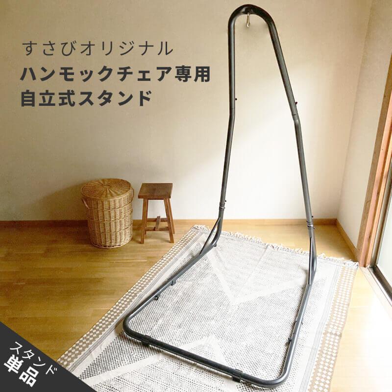 Susabi(すさび) ハンモックチェア