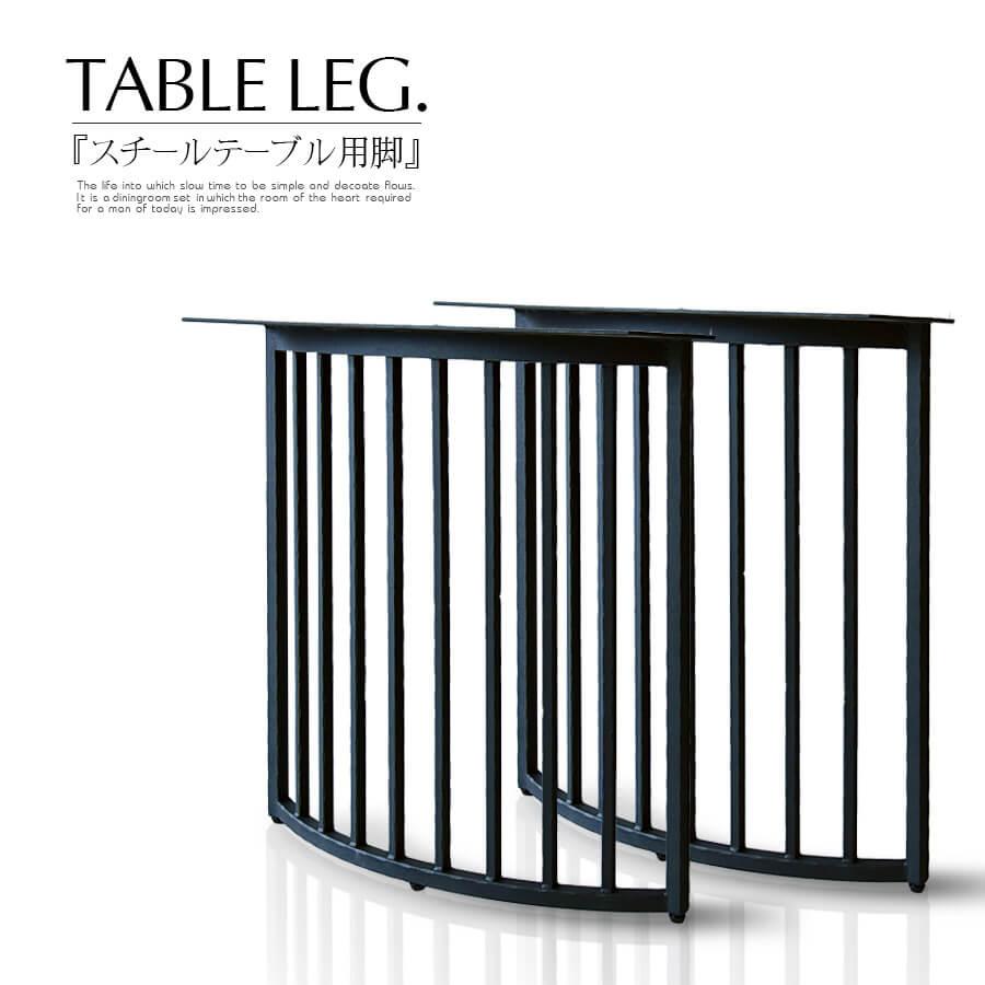 スチールテーブル用脚