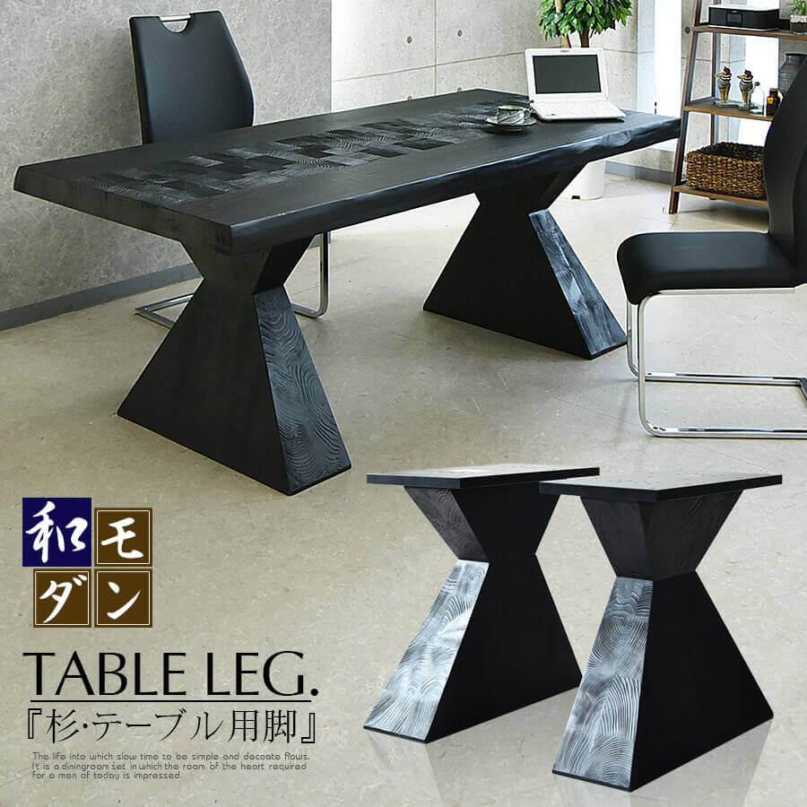 杉テーブル用脚